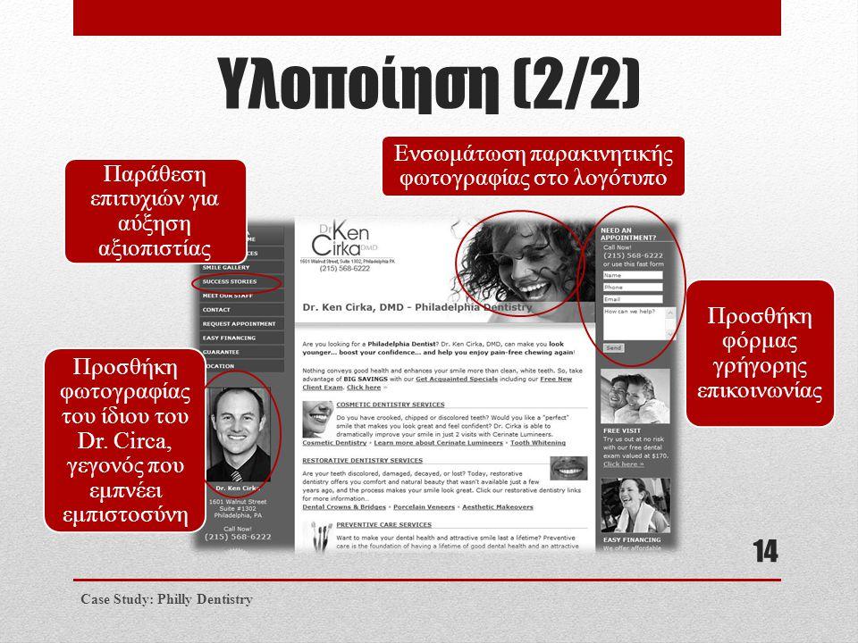 Υλοποίηση (2/2) Προσθήκη φωτογραφίας του ίδιου του Dr. Circa, γεγονός που εμπνέει εμπιστοσύνη Ενσωμάτωση παρακινητικής φωτογραφίας στο λογότυπο Προσθή
