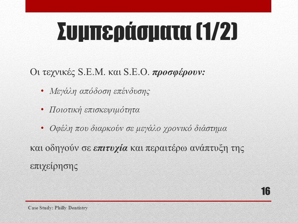 Συμπεράσματα (1/2) Οι τεχνικές S.E.M. και S.E.O. προσφέρουν: • Μεγάλη απόδοση επένδυσης • Ποιοτική επισκεψιμότητα • Οφέλη που διαρκούν σε μεγάλο χρονι