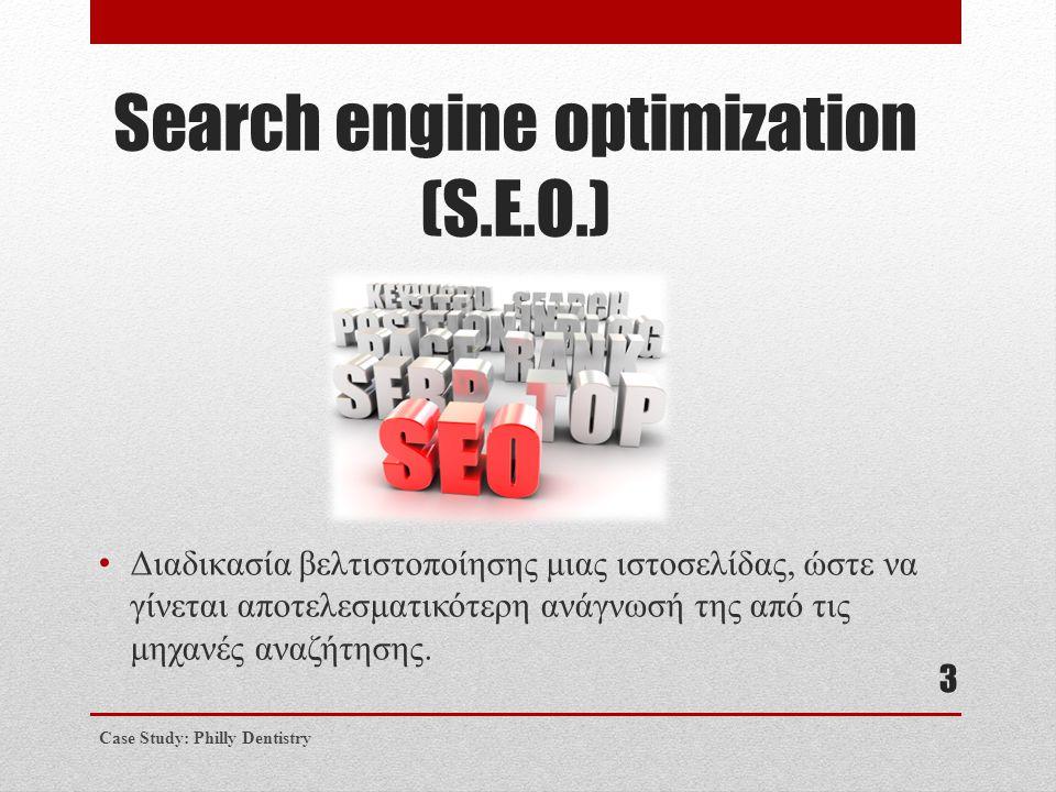 Search engine optimization (S.E.O.) • Διαδικασία βελτιστοποίησης μιας ιστοσελίδας, ώστε να γίνεται αποτελεσματικότερη ανάγνωσή της από τις μηχανές αναζήτησης.