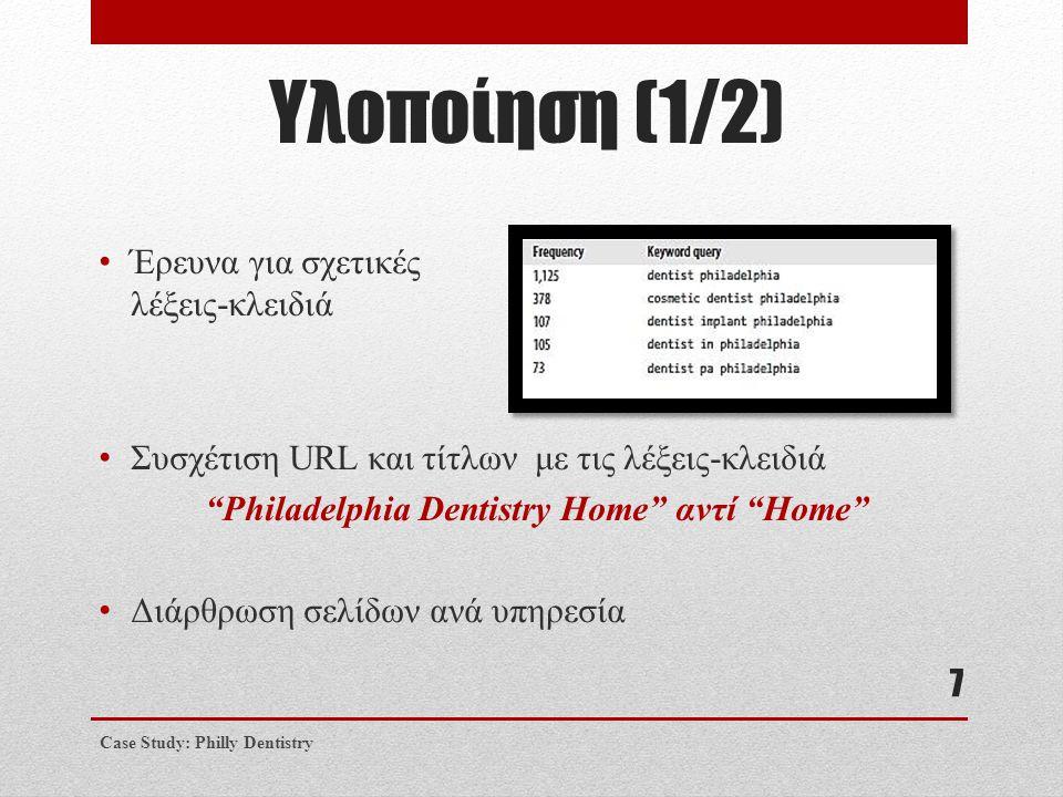 """Υλοποίηση (1/2) • Έρευνα για σχετικές λέξεις-κλειδιά • Συσχέτιση URL και τίτλων με τις λέξεις-κλειδιά """"Philadelphia Dentistry Home"""" αντί """"Home"""" • Διάρ"""