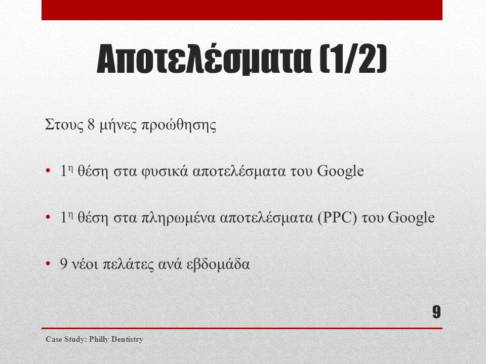 Αποτελέσματα (1/2) Στους 8 μήνες προώθησης • 1 η θέση στα φυσικά αποτελέσματα του Google • 1 η θέση στα πληρωμένα αποτελέσματα (PPC) του Google • 9 νέ