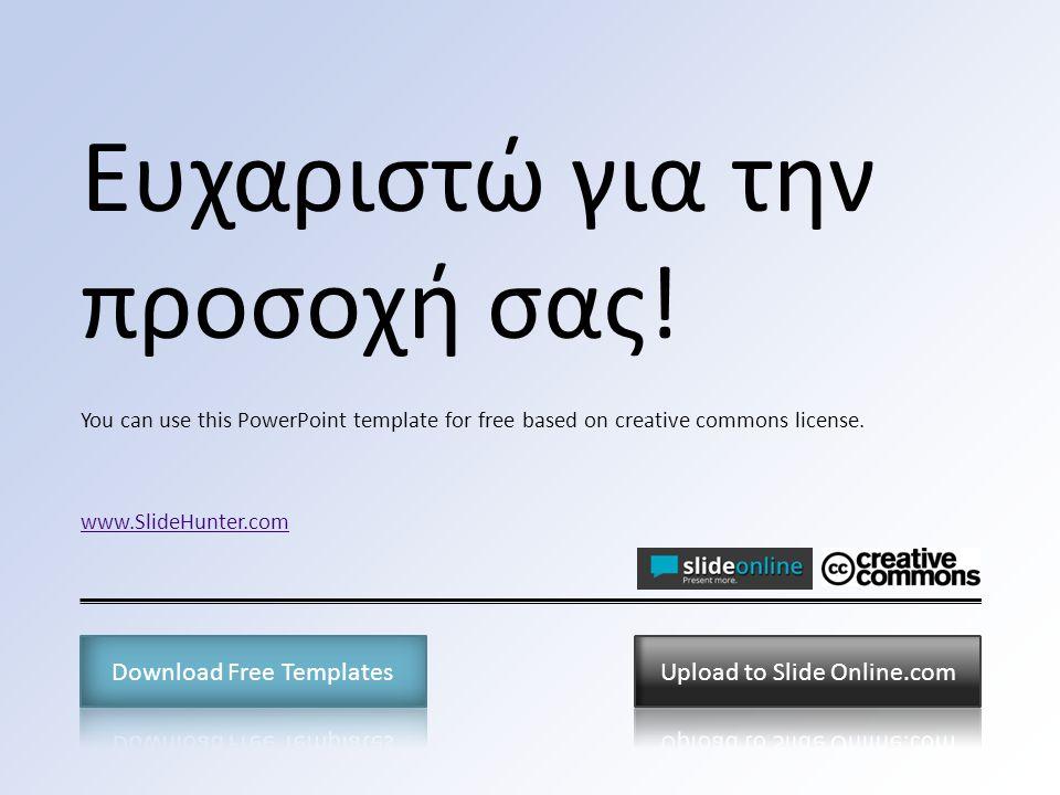 Ευχαριστώ για την προσοχή σας! You can use this PowerPoint template for free based on creative commons license. www.SlideHunter.com