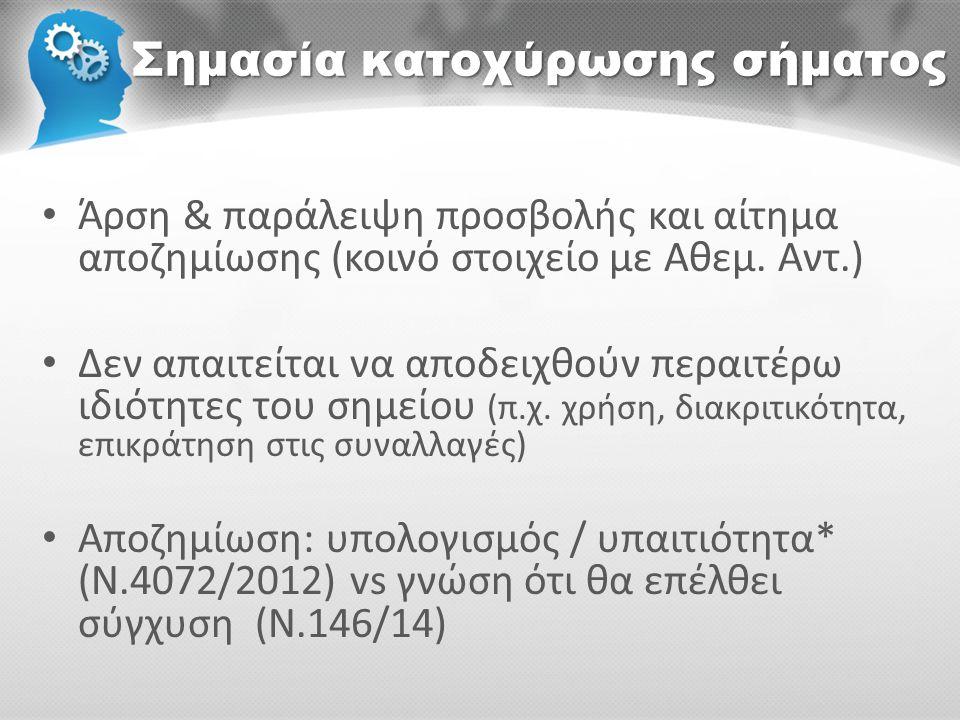Σημασία κατοχύρωσης σήματος • Άρση & παράλειψη προσβολής και αίτημα αποζημίωσης (κοινό στοιχείο με Αθεμ. Αντ.) • Δεν απαιτείται να αποδειχθούν περαιτέ