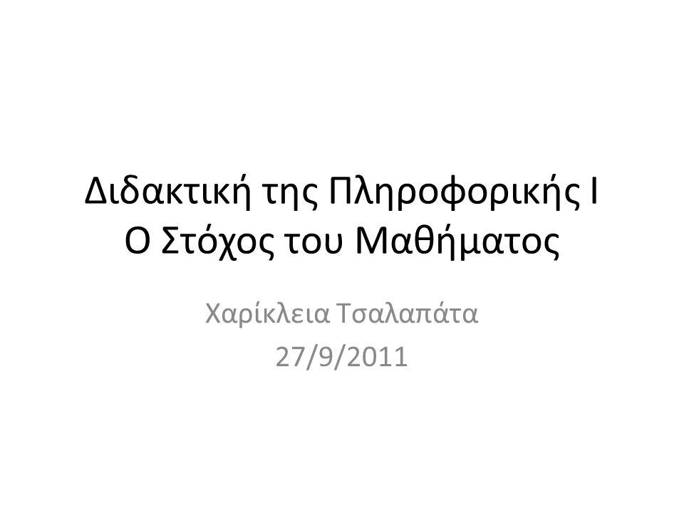 Επικοινωνία • Χαρίκλεια Τσαλαπάτα htsalapa@uth.grhtsalapa@uth.gr
