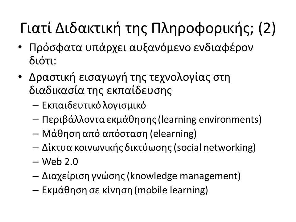 Γιατί Διδακτική της Πληροφορικής; (3) • Οι μαθητές έχουν πρόσβαση σε εργαλεία και υπηρεσίες στην καθημερινή ζωή • Οι μαθητές είναι ψηφιακά εγγράμματοι (digitally literate) • Άρα: η μάθηση στα σχολεία πρέπει να ακολουθήσει τις σύγχρονες τάσεις τις τεχνολογίας