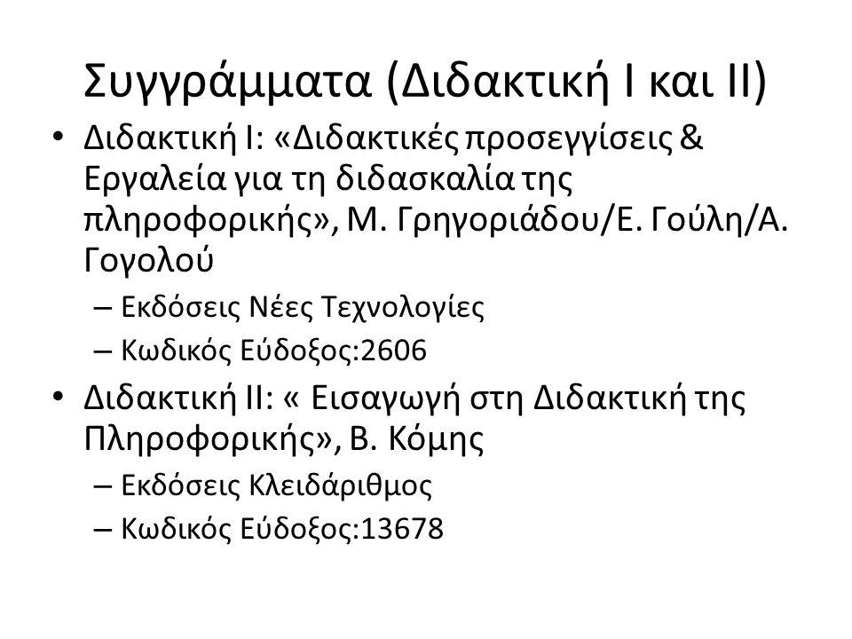 Έργα στο Πανεπιστήμιο Θεσσαλίας (1) • eCMS: Educational Content Management System http://elearning.noc.uth.gr (2001) http://elearning.noc.uth.gr • NS-eCMS: Educational Content Management with Applications to Natural Sciences http://ns- ecms.noc.uth.gr (2003)http://ns- ecms.noc.uth.gr • MECCA: New Models for European in-Company Certification Training http://mecca.noc.uth.gr (2005)http://mecca.noc.uth.gr • AvdMerge: Educational Network Infrastructure for AV/Communication in Technical Education (2004) http://avdmerge.noc.uth.grhttp://avdmerge.noc.uth.gr