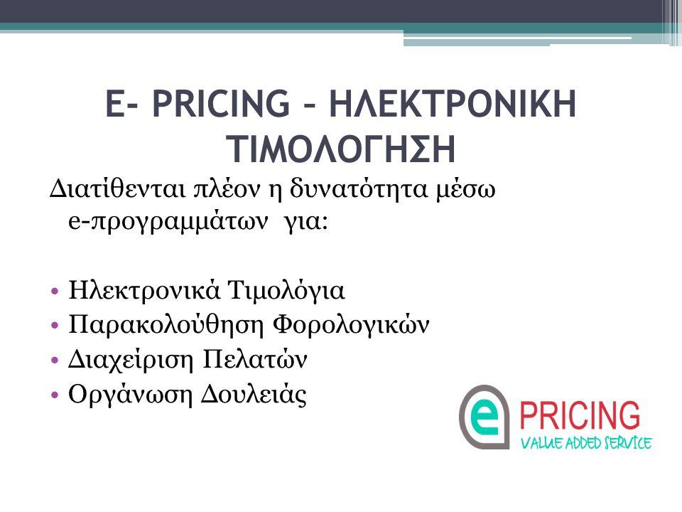 Ε- PRICING – ΗΛΕΚΤΡΟΝΙΚΗ ΤΙΜΟΛΟΓΗΣΗ Διατίθενται πλέον η δυνατότητα μέσω e-προγραμμάτων για: •Ηλεκτρονικά Τιμολόγια •Παρακολούθηση Φορολογικών •Διαχείρ