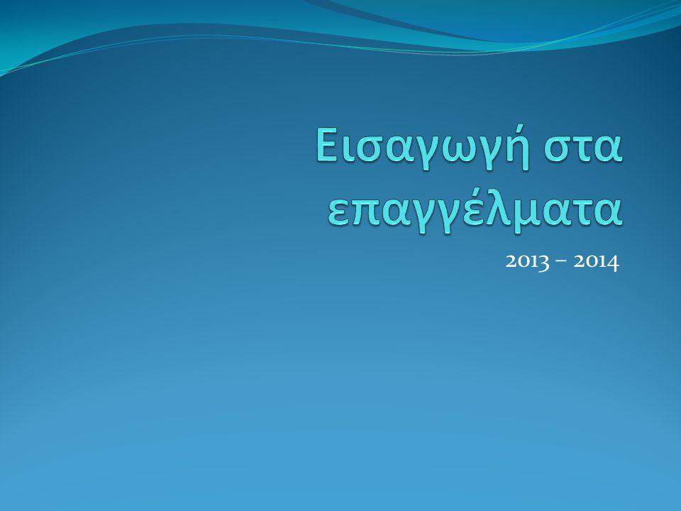 2013 – 2014