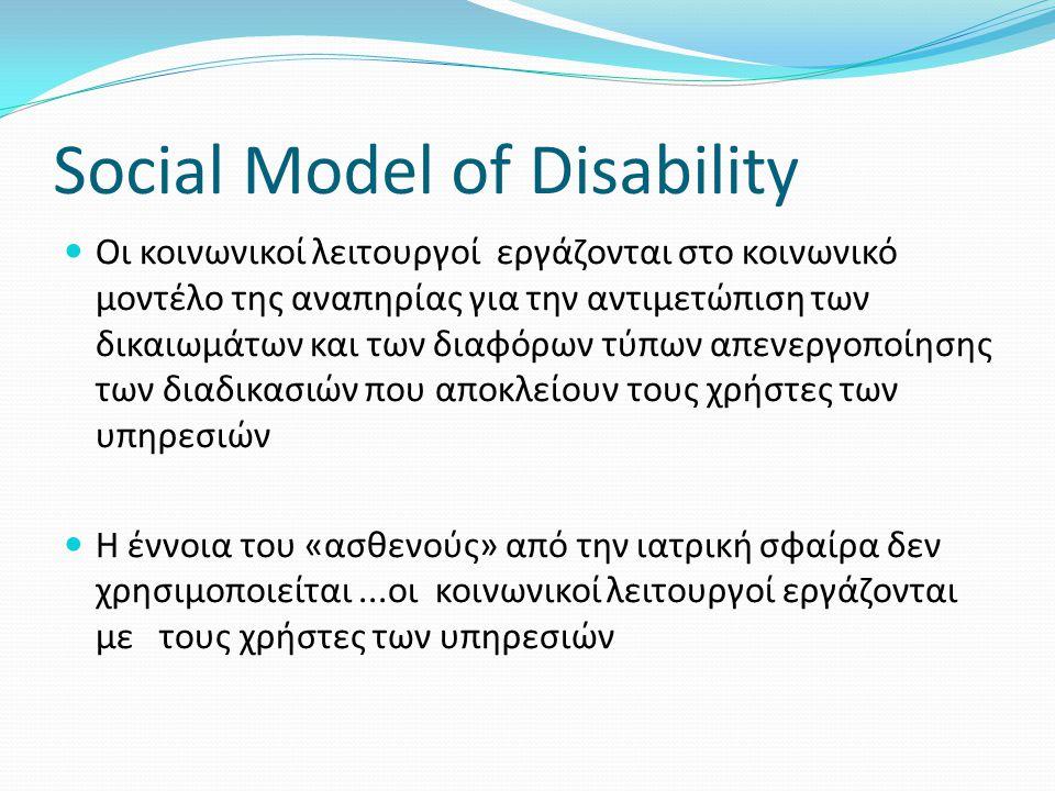 Social Model of Disability  Οι κοινωνικοί λειτουργοί εργάζονται στο κοινωνικό μοντέλο της αναπηρίας για την αντιμετώπιση των δικαιωμάτων και των διαφ