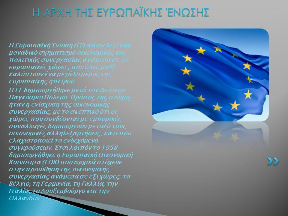 Η Ευρωπαϊκή Ένωση (ΕΕ) αποτελεί έναν μοναδικό σχηματισμό οικονομικής και πολιτικής συνεργασίας ανάμεσα σε 27 ευρωπαϊκές χώρες, που όλες μαζί καλύπτουν ένα μεγάλο μέρος της ευρωπαϊκής ηπείρου.
