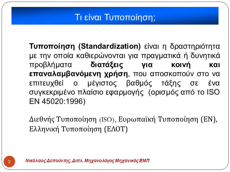 Νικόλαος Δεπούντης, Διπλ. Μηχανολόγος Μηχανικός ΕΜΠ 2 Τι είναι Τυποποίηση; Τυποποίηση (Standardization) είναι η δραστηριότητα με την οποία καθιερώνοντ