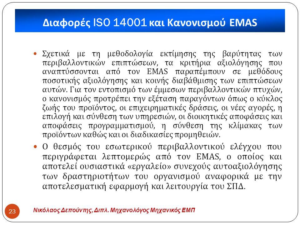 Διαφορές ISO 14001 και Κανονισμού EMAS Νικόλαος Δεπούντης, Διπλ. Μηχανολόγος Μηχανικός ΕΜΠ 23  Σχετικά με τη μεθοδολογία εκτίμησης της βαρύτητας των