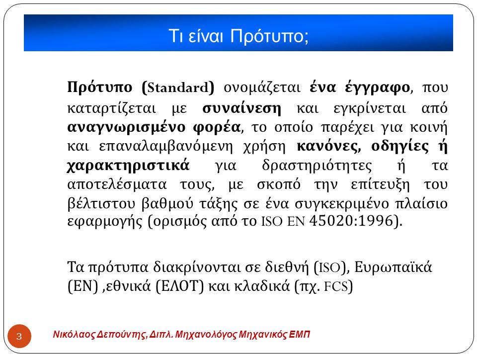 Νικόλαος Δεπούντης, Διπλ. Μηχανολόγος Μηχανικός ΕΜΠ 3 Πρότυπο (Standard) ονομάζεται ένα έγγραφο, που καταρτίζεται με συναίνεση και εγκρίνεται από αναγ