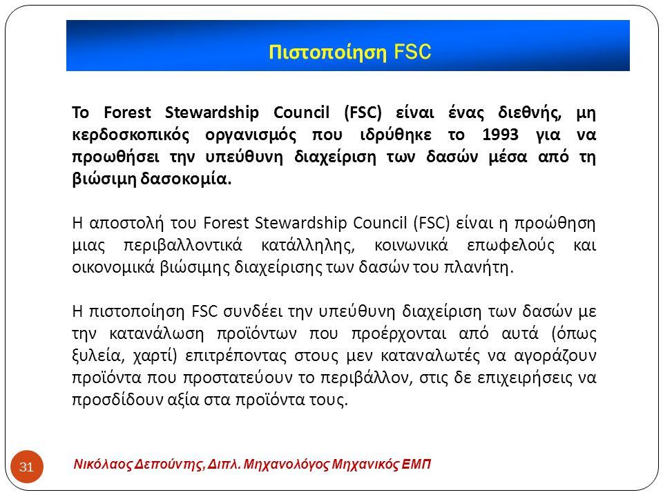 Νικόλαος Δεπούντης, Διπλ. Μηχανολόγος Μηχανικός ΕΜΠ 31 Πιστοποίηση FSC To Forest Stewardship Council (FSC) είναι ένας διεθνής, μη κερδοσκοπικός οργανι