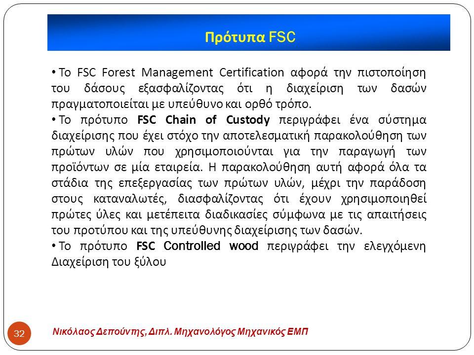 Νικόλαος Δεπούντης, Διπλ. Μηχανολόγος Μηχανικός ΕΜΠ 32 Πρότυπα FSC • Το FSC Forest Management Certification αφορά την πιστοποίηση του δάσους εξασφαλίζ