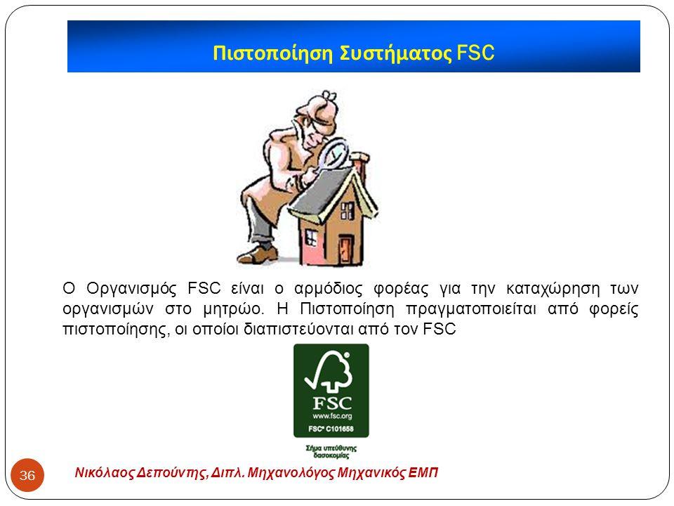 Νικόλαος Δεπούντης, Διπλ. Μηχανολόγος Μηχανικός ΕΜΠ 36 Πιστοποίηση Συστήματος FSC Ο Οργανισμός FSC είναι ο αρμόδιος φορέας για την καταχώρηση των οργα