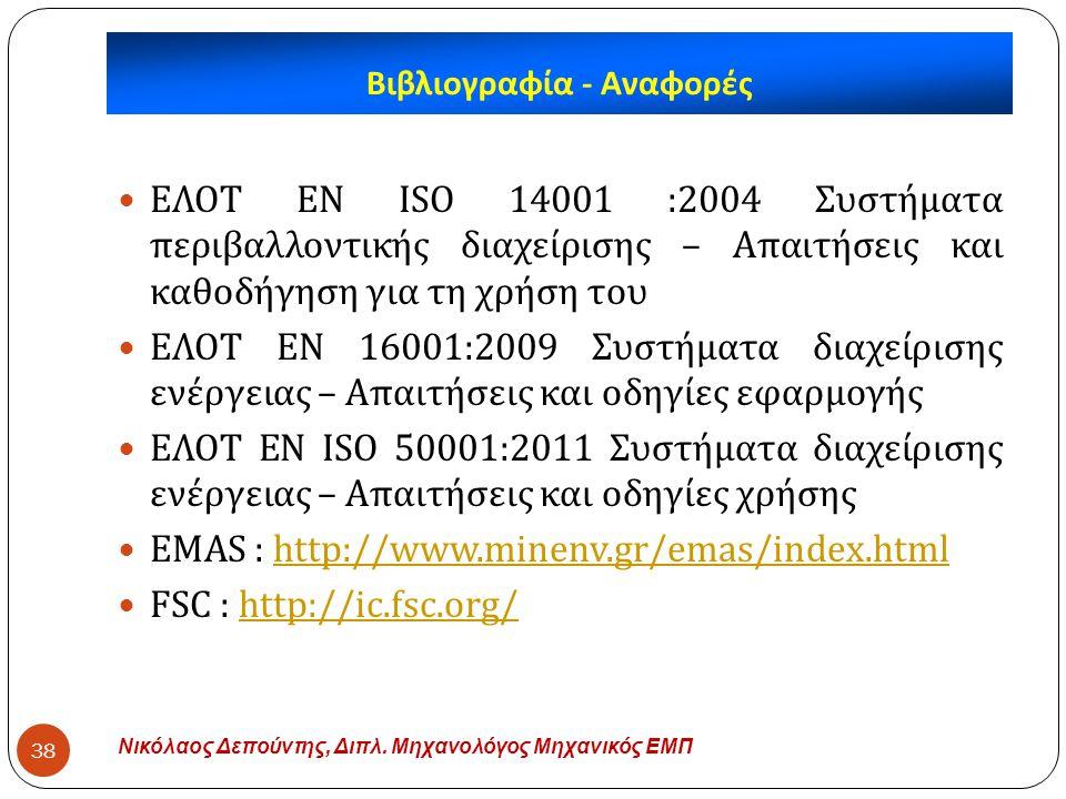 Νικόλαος Δεπούντης, Διπλ. Μηχανολόγος Μηχανικός ΕΜΠ 38  ΕΛΟΤ ΕΝ ISO 14001 :2004 Συστήματα περιβαλλοντικής διαχείρισης – Απαιτήσεις και καθοδήγηση για