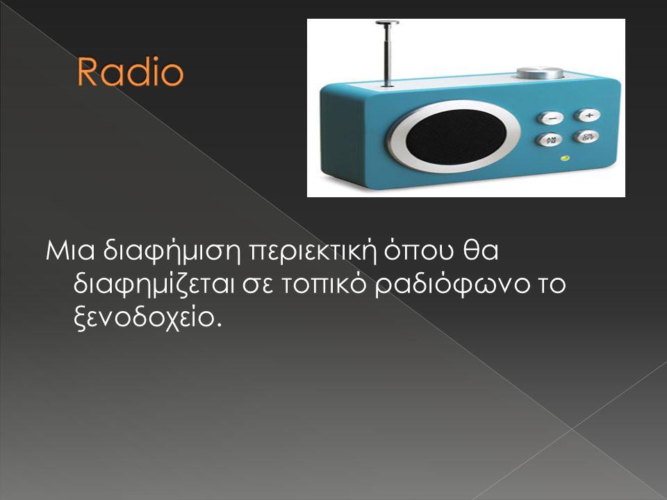 Μια διαφήμιση περιεκτική όπου θα διαφημίζεται σε τοπικό ραδιόφωνο το ξενοδοχείο.