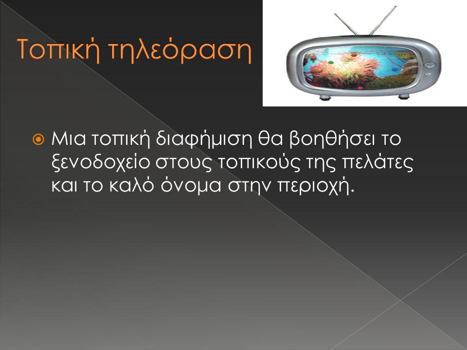  Μια τοπική διαφήμιση θα βοηθήσει το ξενοδοχείο στους τοπικούς της πελάτες και τo καλό όνομα στην περιοχή.