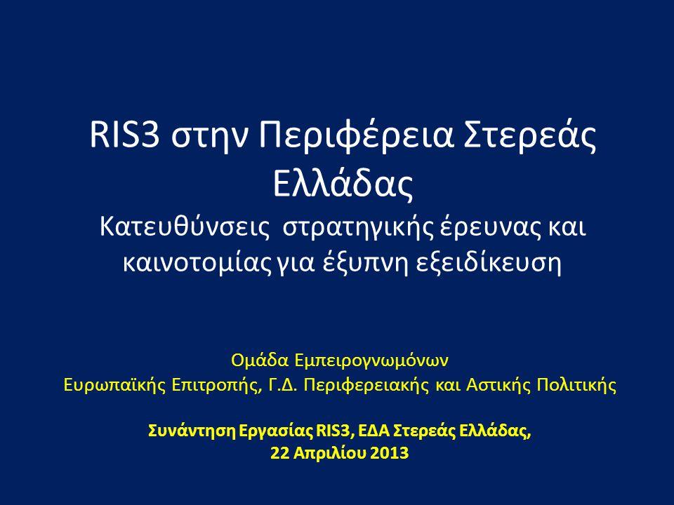 RIS3 στην Περιφέρεια Στερεάς Ελλάδας Κατευθύνσεις στρατηγικής έρευνας και καινοτομίας για έξυπνη εξειδίκευση Ομάδα Εμπειρογνωμόνων Ευρωπαϊκής Επιτροπή