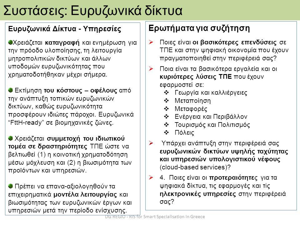 DG REGIO - RIS for Smart Specialisation in Greece Συστάσεις: Ευρυζωνικά δίκτυα Ερωτήματα για συζήτηση  Ποιες είναι οι βασικότερες επενδύσεις σε ΤΠΕ κ