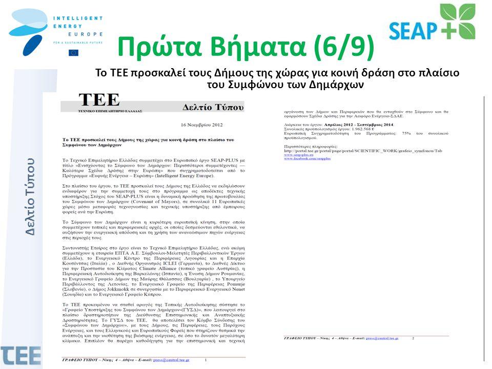 Δελτίο Τύπου Το ΤΕΕ προσκαλεί τους Δήμους της χώρας για κοινή δράση στο πλαίσιο του Συμφώνου των Δημάρχων Πρώτα Βήματα (6/9)