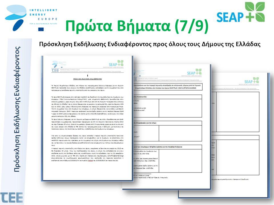 Πρώτα Βήματα (7/9) Πρόσκληση Εκδήλωσης Ενδιαφέροντος Πρόσκληση Εκδήλωσης Ενδιαφέροντος προς όλους τους Δήμους της Ελλάδας