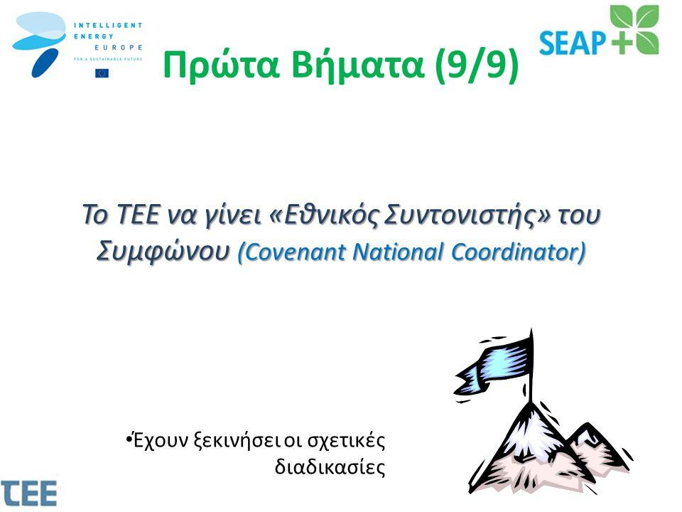 • Έχουν ξεκινήσει οι σχετικές διαδικασίες Το ΤΕΕ να γίνει «Εθνικός Συντονιστής» του Συμφώνου (Covenant National Coordinator) Πρώτα Βήματα (9/9)