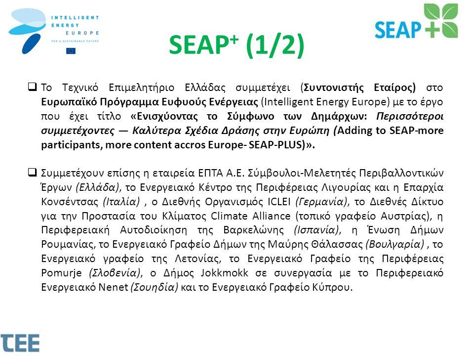 SEAP + (1/2)  Το Τεχνικό Επιμελητήριο Ελλάδας συμμετέχει (Συντονιστής Εταίρος) στο Ευρωπαϊκό Πρόγραμμα Ευφυούς Ενέργειας (Intelligent Energy Εurope) με το έργο που έχει τίτλο «Ενισχύοντας το Σύμφωνο των Δημάρχων: Περισσότεροι συμμετέχοντες — Καλύτερα Σχέδια Δράσης στην Ευρώπη (Adding to SEAP-more participants, more content accros Europe- SEAP-PLUS)».
