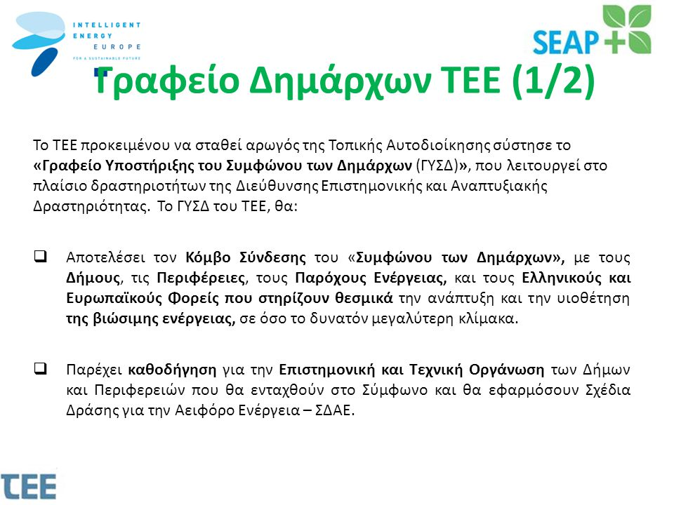 Γραφείο Δημάρχων ΤΕΕ (1/2) Το ΤΕΕ προκειμένου να σταθεί αρωγός της Τοπικής Αυτοδιοίκησης σύστησε το «Γραφείο Υποστήριξης του Συμφώνου των Δημάρχων (ΓΥΣΔ)», που λειτουργεί στο πλαίσιο δραστηριοτήτων της Διεύθυνσης Επιστημονικής και Αναπτυξιακής Δραστηριότητας.