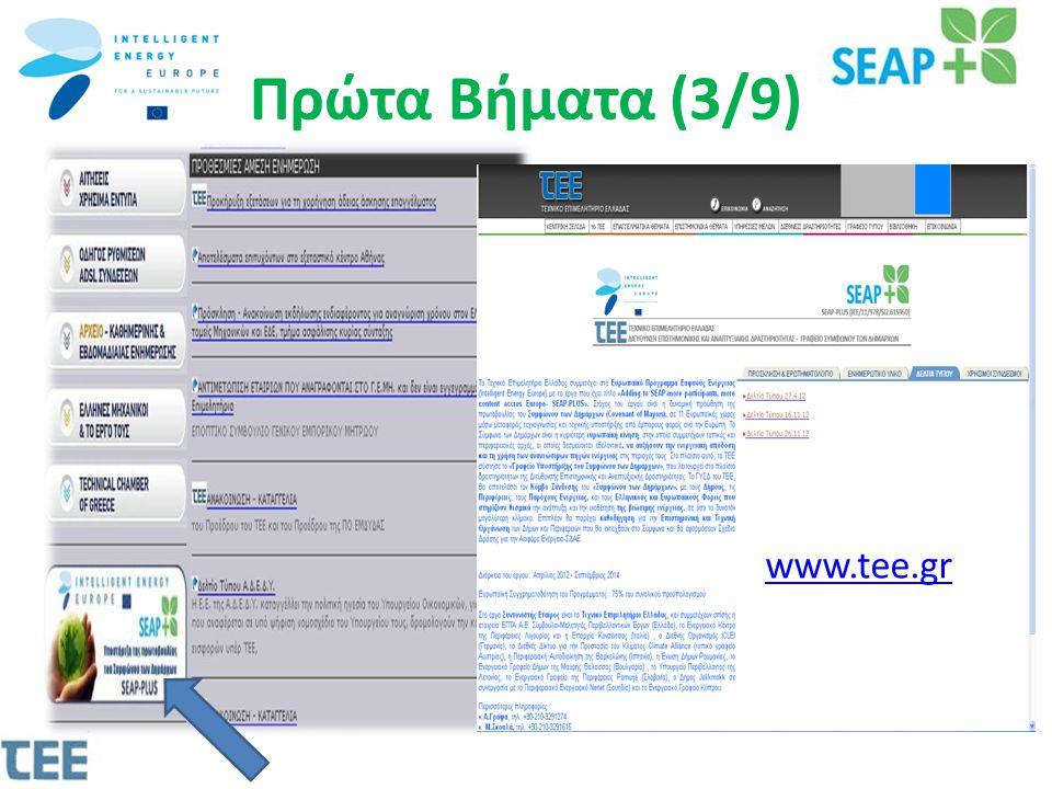 Πρώτα Βήματα (3/9) www.tee.gr