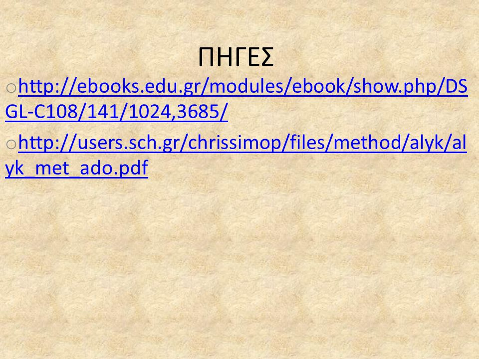 ΠΗΓΕΣ o http://ebooks.edu.gr/modules/ebook/show.php/DS GL-C108/141/1024,3685/ http://ebooks.edu.gr/modules/ebook/show.php/DS GL-C108/141/1024,3685/ o