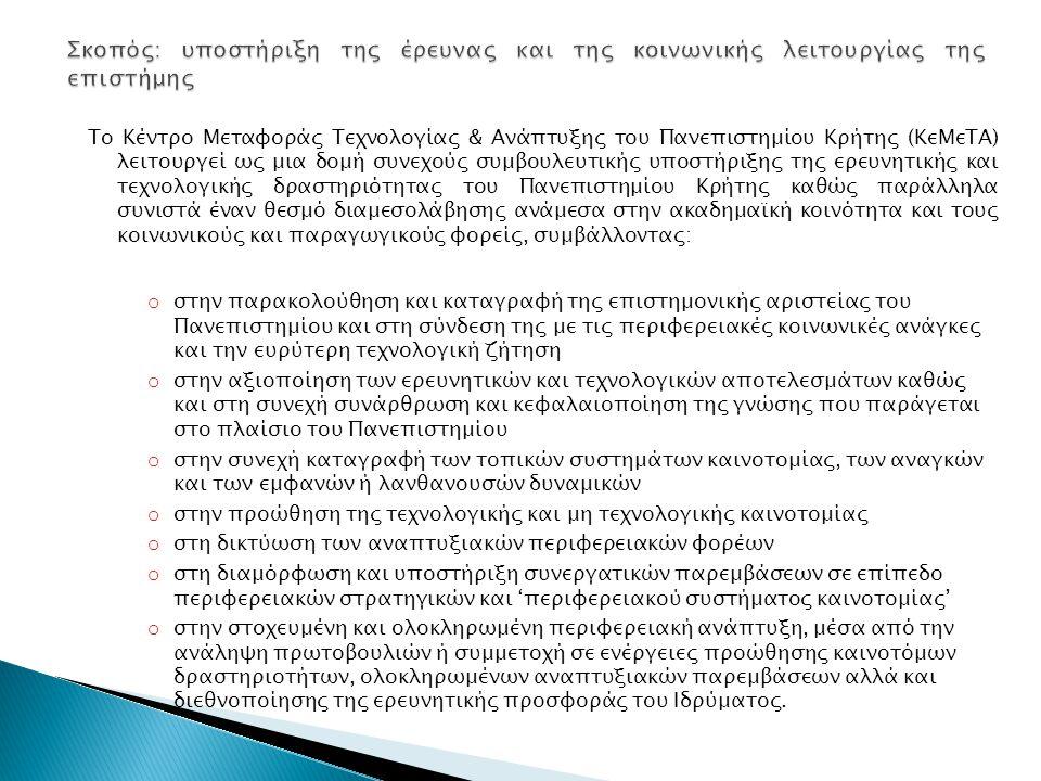 Τo Κέντρο Μεταφοράς Τεχνολογίας & Ανάπτυξης του Πανεπιστημίου Κρήτης (ΚεΜεΤΑ) λειτουργεί ως μια δομή συνεχούς συμβουλευτικής υποστήριξης της ερευνητικ