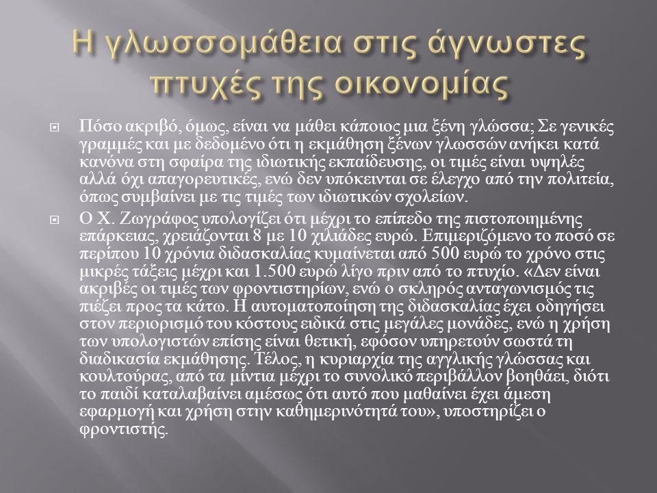  Οι Έλληνες υστερούν αριθμητικά από τους υπόλοιπους Ευρωπαίους.