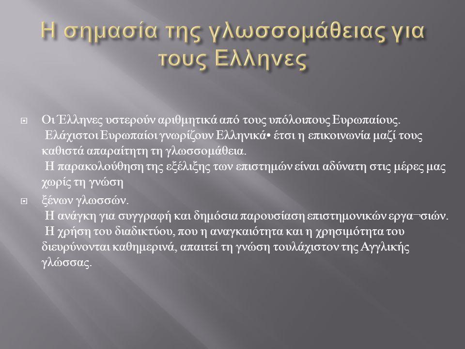  Οι Έλληνες υστερούν αριθμητικά από τους υπόλοιπους Ευρωπαίους. Ελάχιστοι Ευρωπαίοι γνωρίζουν Ελληνικά • έτσι η επικοινωνία μαζί τους καθιστά απαραίτ