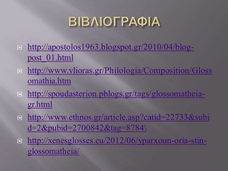  http://apostolos1963.blogspot.gr/2010/04/blog- post_01.html http://apostolos1963.blogspot.gr/2010/04/blog- post_01.html  http://www.vlioras.gr/Phil