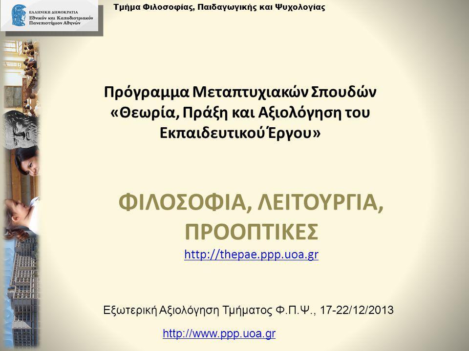 http://www.ppp.uoa.gr Εξωτερική Αξιολόγηση Τμήματος Φ.Π.Ψ., 17-22/12/2013 Τμήμα Φιλοσοφίας, Παιδαγωγικής και Ψυχολογίας ΦΙΛΟΣΟΦΙΑ, ΛΕΙΤΟΥΡΓΙΑ, ΠΡΟΟΠΤΙ