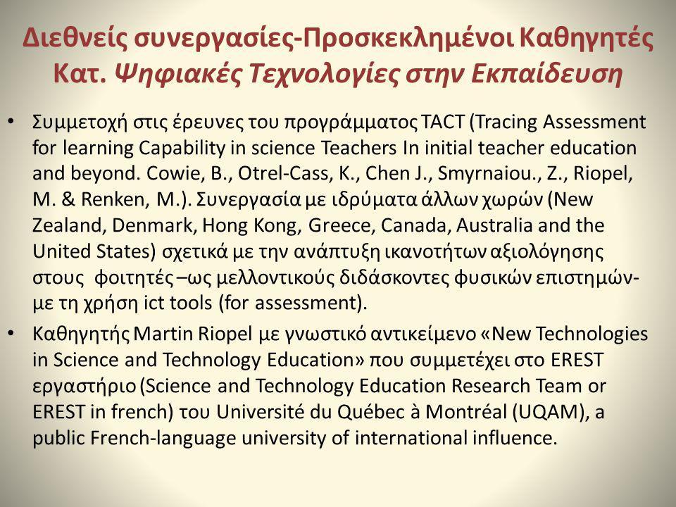 Διεθνείς συνεργασίες-Προσκεκλημένοι Καθηγητές Κατ. Ψηφιακές Τεχνολογίες στην Εκπαίδευση • Συμμετοχή στις έρευνες του προγράμματος TACT (Tracing Assess