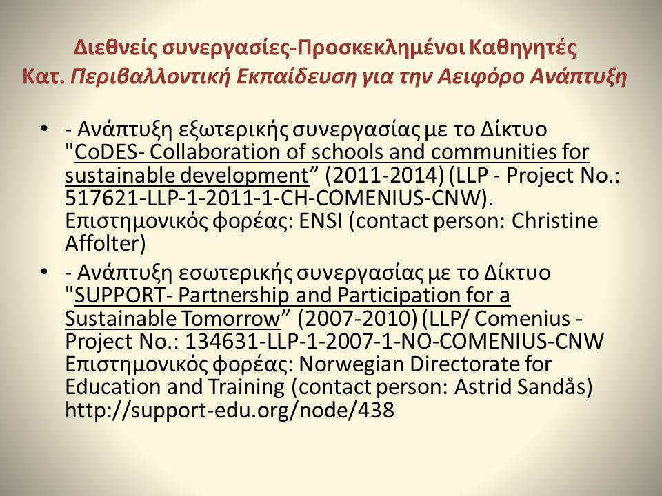 Διεθνείς συνεργασίες-Προσκεκλημένοι Καθηγητές Κατ. Περιβαλλοντική Εκπαίδευση για την Aειφόρο Ανάπτυξη • - Ανάπτυξη εξωτερικής συνεργασίας με το Δίκτυο