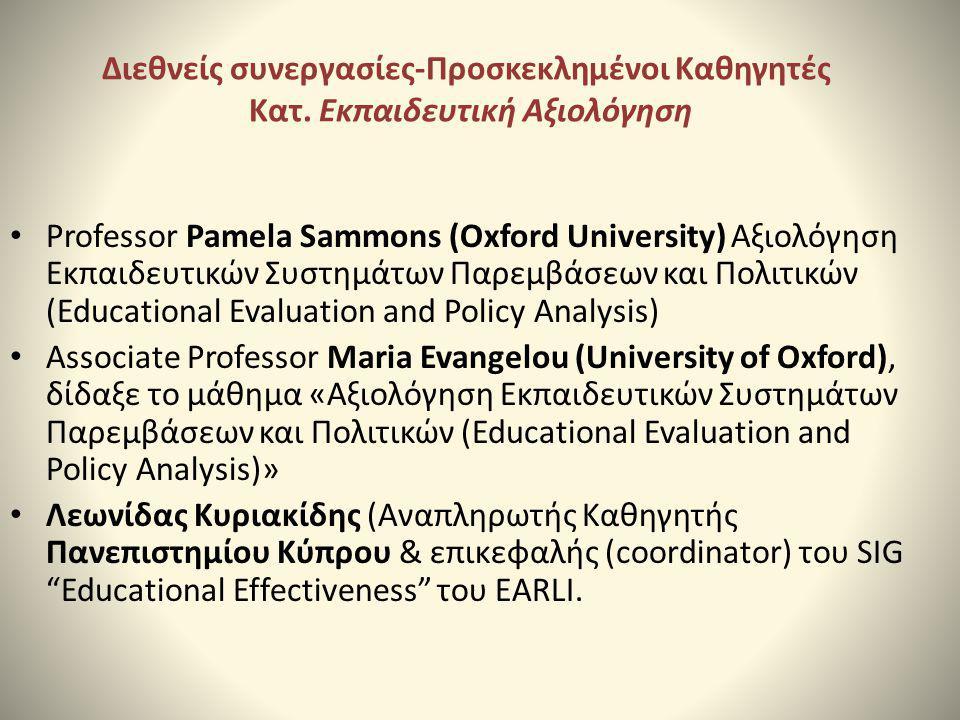 Διεθνείς συνεργασίες-Προσκεκλημένοι Καθηγητές Κατ. Εκπαιδευτική Αξιολόγηση • Professor Pamela Sammons (Oxford University) Αξιολόγηση Εκπαιδευτικών Συσ