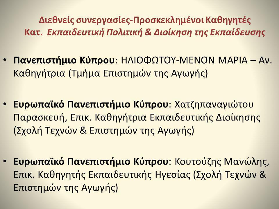 Διεθνείς συνεργασίες-Προσκεκλημένοι Καθηγητές Κατ. Εκπαιδευτική Πολιτική & Διοίκηση της Εκπαίδευσης • Πανεπιστήμιο Κύπρου: ΗΛΙΟΦΩΤΟΥ-ΜΕΝΟΝ ΜΑΡΙΑ – Αν.