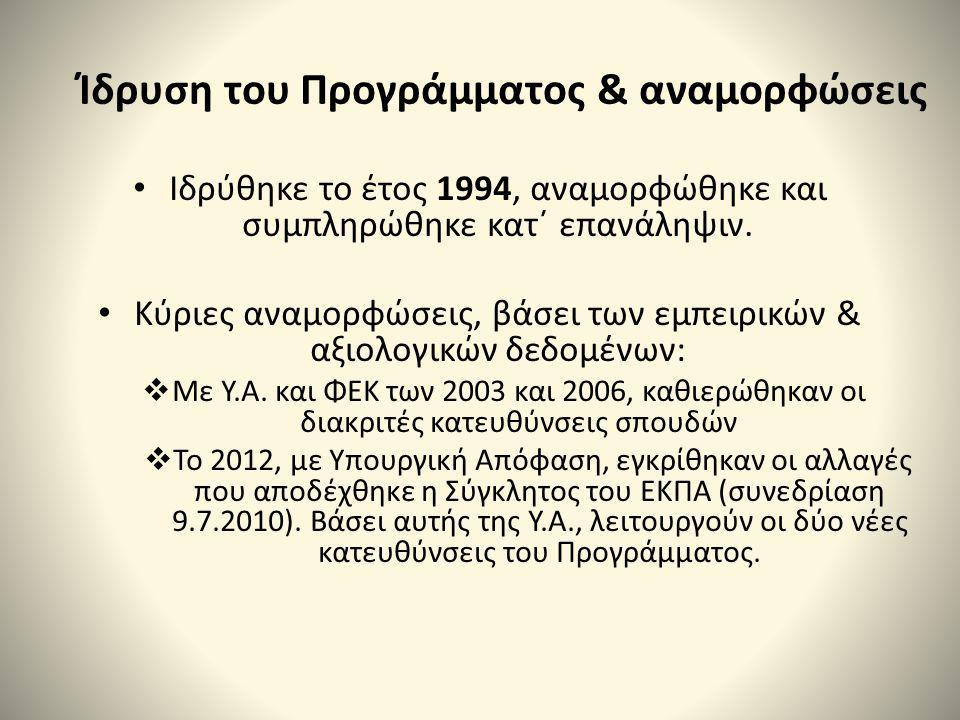 Ίδρυση του Προγράμματος & αναμορφώσεις • Ιδρύθηκε το έτος 1994, αναμορφώθηκε και συμπληρώθηκε κατ΄ επανάληψιν. • Κύριες αναμορφώσεις, βάσει των εμπειρ