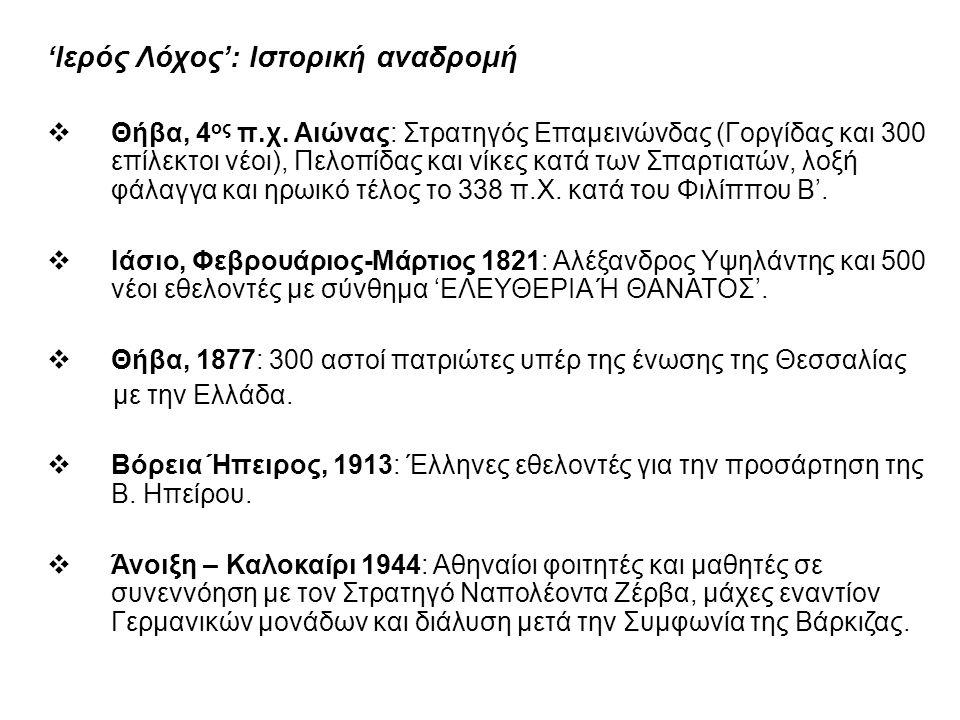'Ιερός Λόχος': Ιστορική αναδρομή  Θήβα, 4 ος π.χ. Αιώνας: Στρατηγός Επαμεινώνδας (Γοργίδας και 300 επίλεκτοι νέοι), Πελοπίδας και νίκες κατά των Σπαρ
