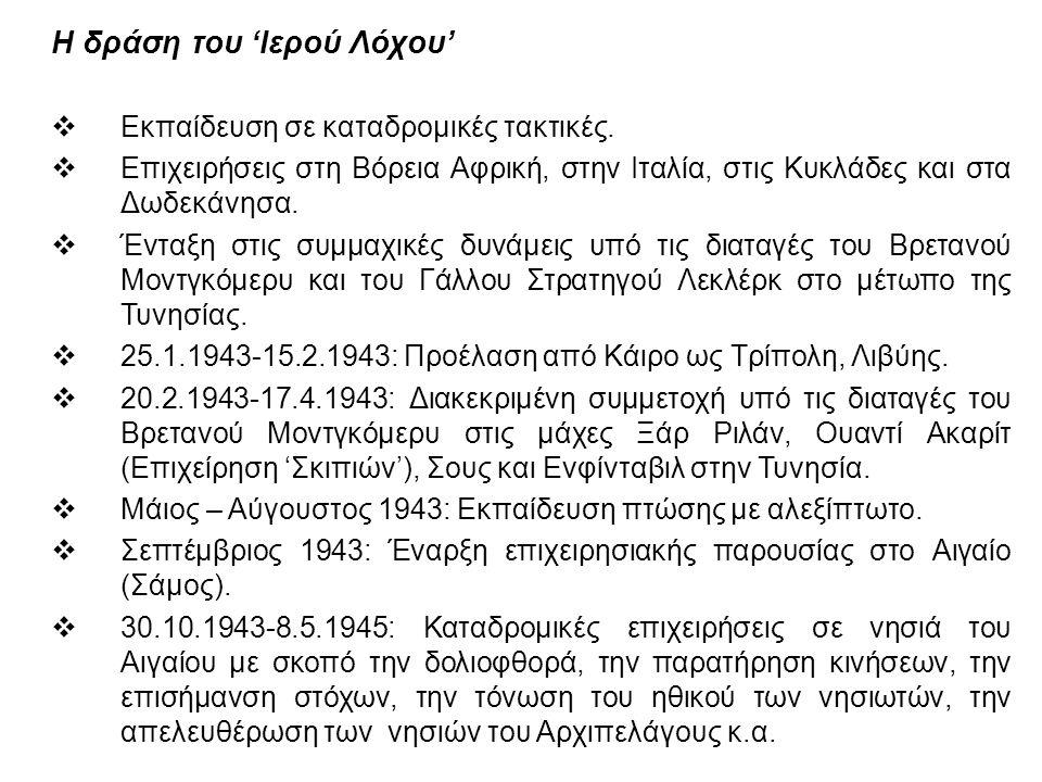 Η δράση του 'Ιερού Λόχου'  8.5.1945: Παράδοση νήσου Σύμης σε επιτροπή συμμαχικών δυνάμεων και προσφορά του περιστρόφου του Γερμανού Στρατηγού Βάγκνερ στον Συνταγματάρχη Τσιγάντε, από τον Βρετανό Ταξίαρχο Μόφφατ: 'Το τρόπαιο αυτό ανήκει σε Σας και στον 'Ιερό Λόχο'…'  Καλοκαίρι 1945: Διάλυση Ιερού Λόχου (25 νεκροί, 56 τραυματίες, 3 αγνοούμενοι και 29 αιχμάλωτοι), απονομή πολεμικής σημαίας και πλήθους τιμών.