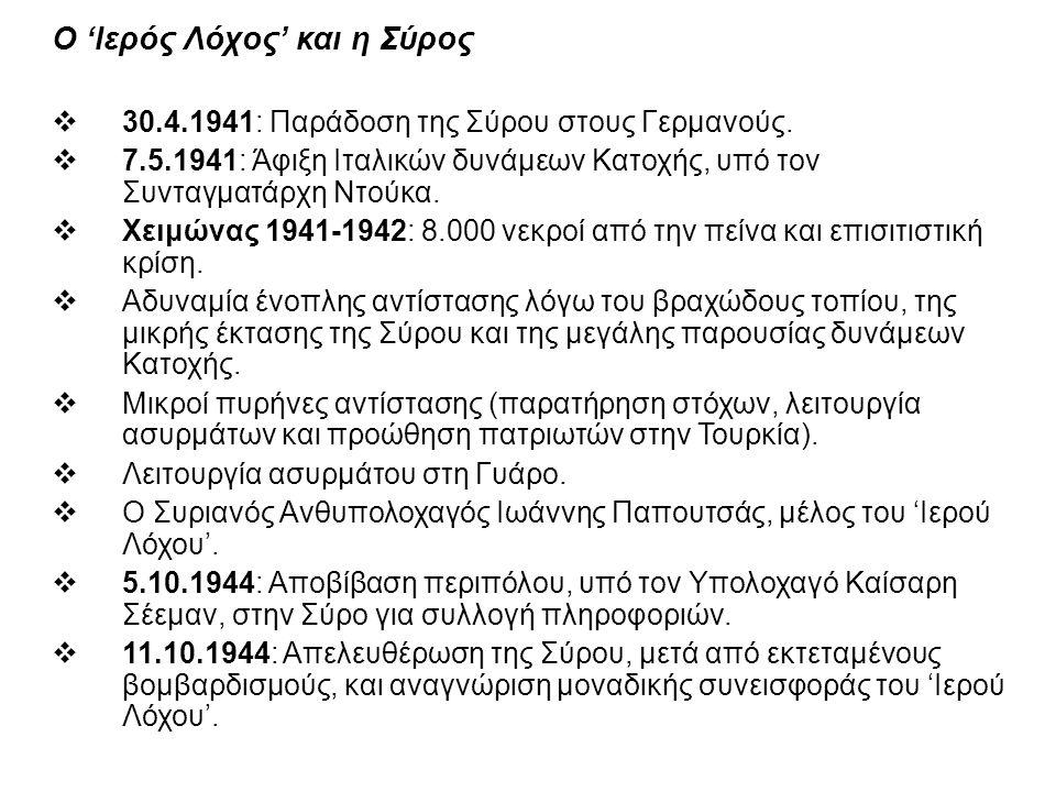 Ο 'Ιερός Λόχος' και η Σύρος  30.4.1941: Παράδοση της Σύρου στους Γερμανούς.  7.5.1941: Άφιξη Ιταλικών δυνάμεων Κατοχής, υπό τον Συνταγματάρχη Ντούκα