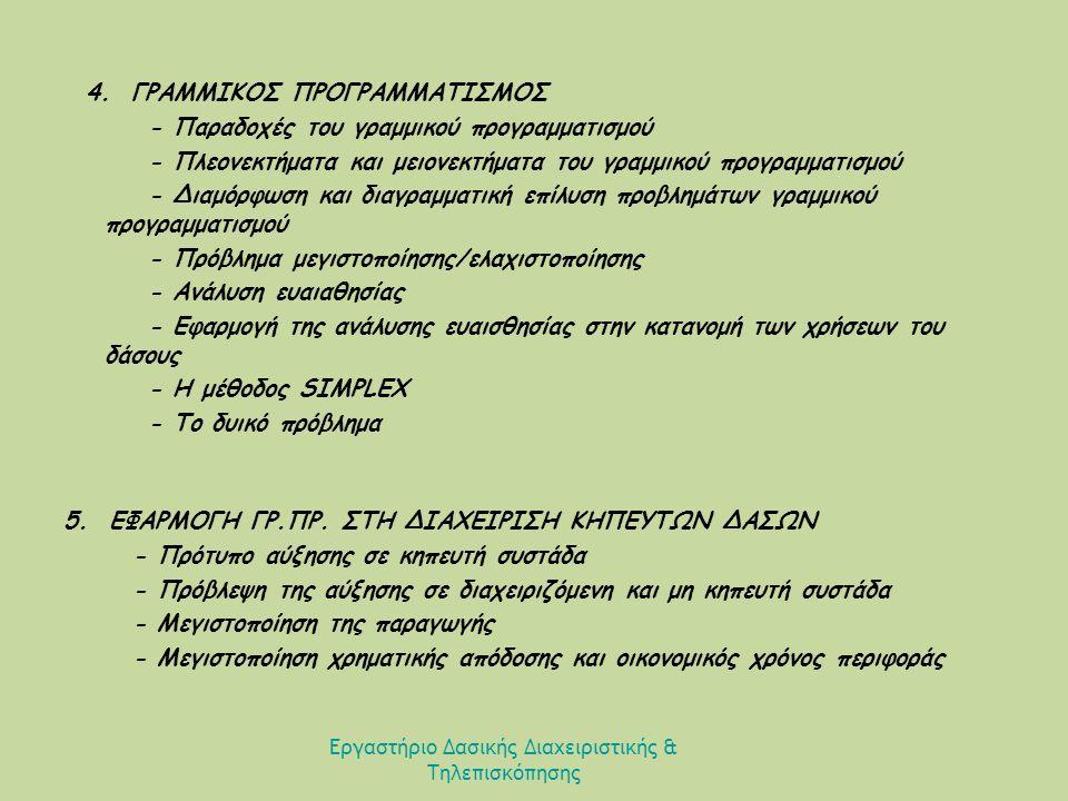 4. ΓΡΑΜΜΙΚΟΣ ΠΡΟΓΡΑΜΜΑΤΙΣΜΟΣ - Παραδοχές του γραμμικού προγραμματισμού - Πλεονεκτήματα και μειονεκτήματα του γραμμικού προγραμματισμού - Διαμόρφωση κα