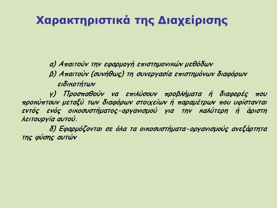 Χαρακτηριστικά της Διαχείρισης Χαρακτηριστικά της Διαχείρισης α) Απαιτούν την εφαρμογή επιστημονικών μεθόδων β) Απαιτούν (συνήθως) τη συνεργασία επιστ