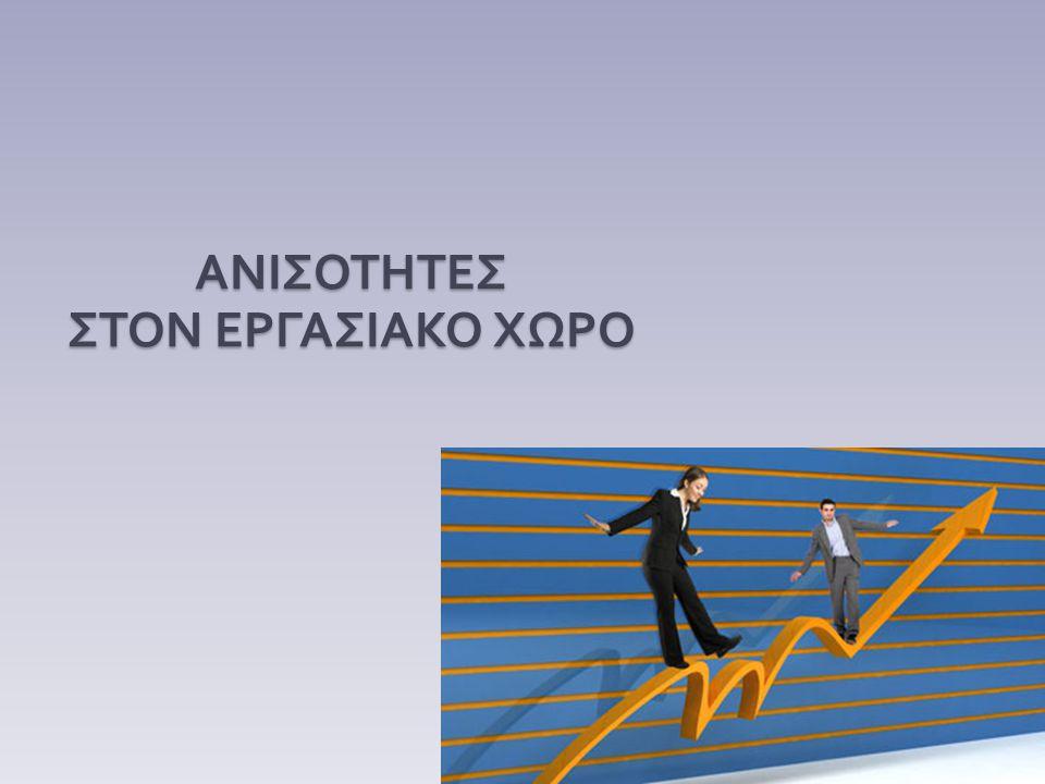 ΑΝΙΣΟΤΗΤΕΣ ΣΤΟΝ ΕΡΓΑΣΙΑΚΟ ΧΩΡΟ