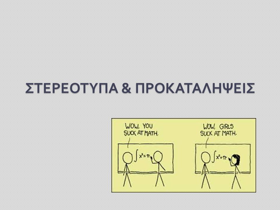 ΣΤΕΡΕΟΤΥΠΑ & ΠΡΟΚΑΤΑΛΗΨΕΙΣ