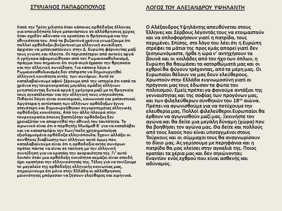 ΣΤΥΛΙΑΝΟΣ ΠΑΠΑΔΟΠΟΥΛΟΣ Κατά την Τρίτη χιλιετία όταν κάποιος ορθόδοξος έλληνας για οποιοδήποτε λόγο μετανάστευε σε αλλόθρησκες χώρες ήταν σχεδόν αδύνατ
